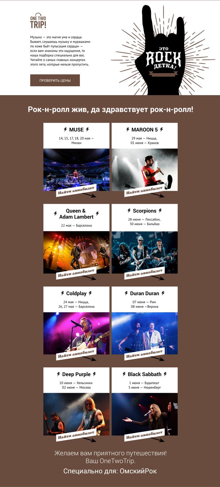 Rock_Infogr.png